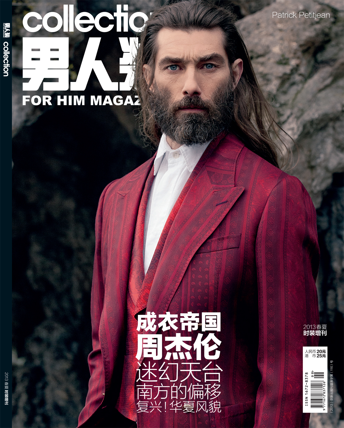 Patrick Petitjean Covers FHM China Collection
