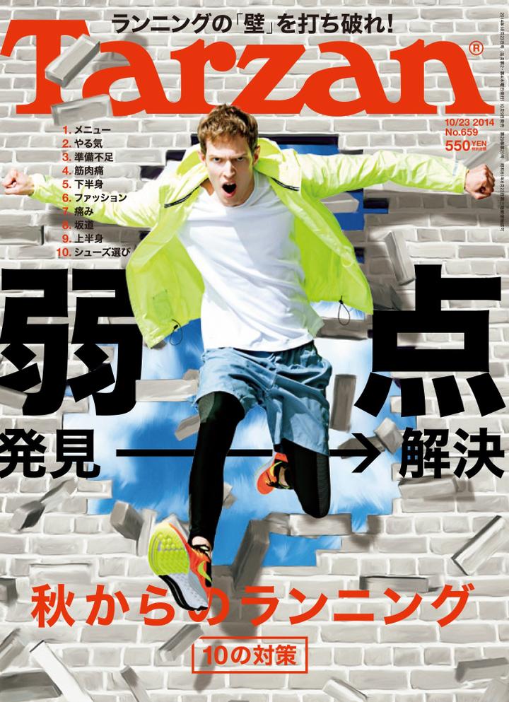 Adrian-Bosch-Tarzan-Magazine-Cover
