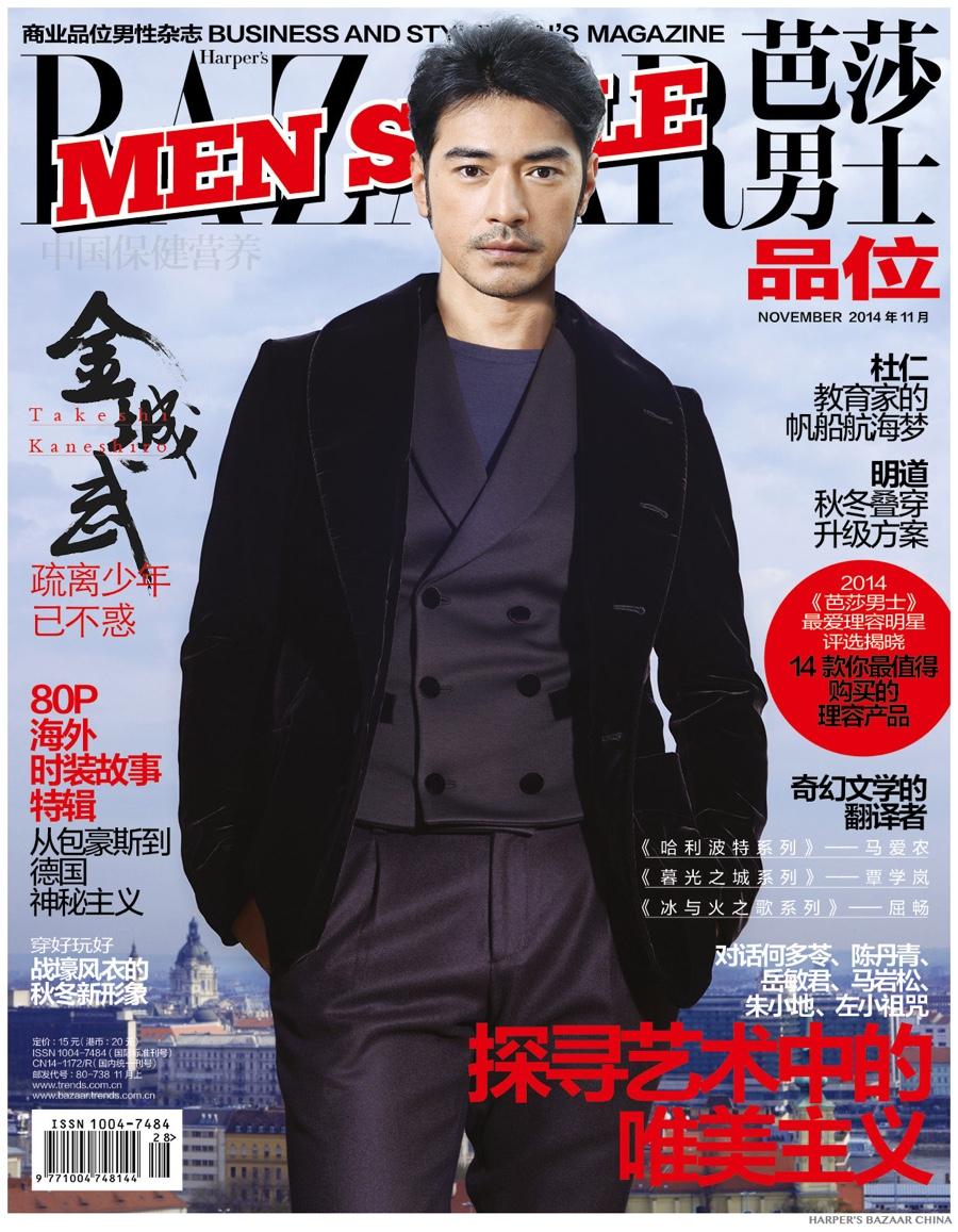 Takeshi Kaneshiro Covers Harper's Bazaar China November 2014 Issue