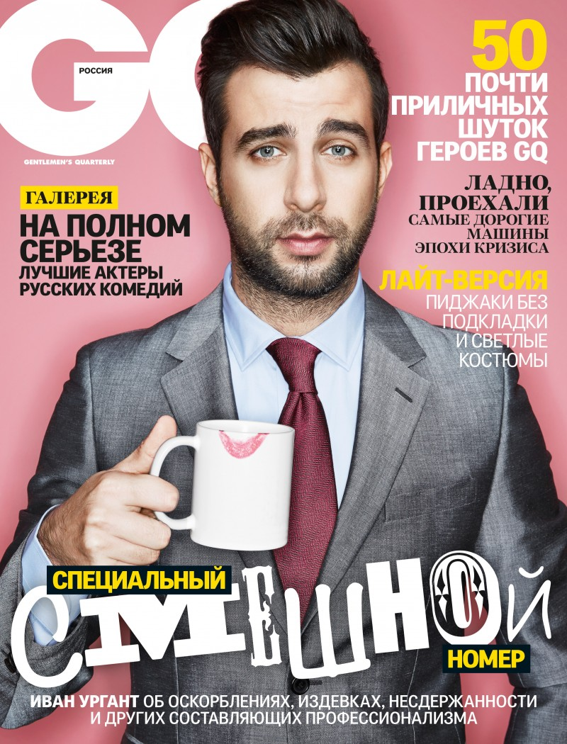 Ivan Urgant covers the May 2015 issue of GQ Russia.
