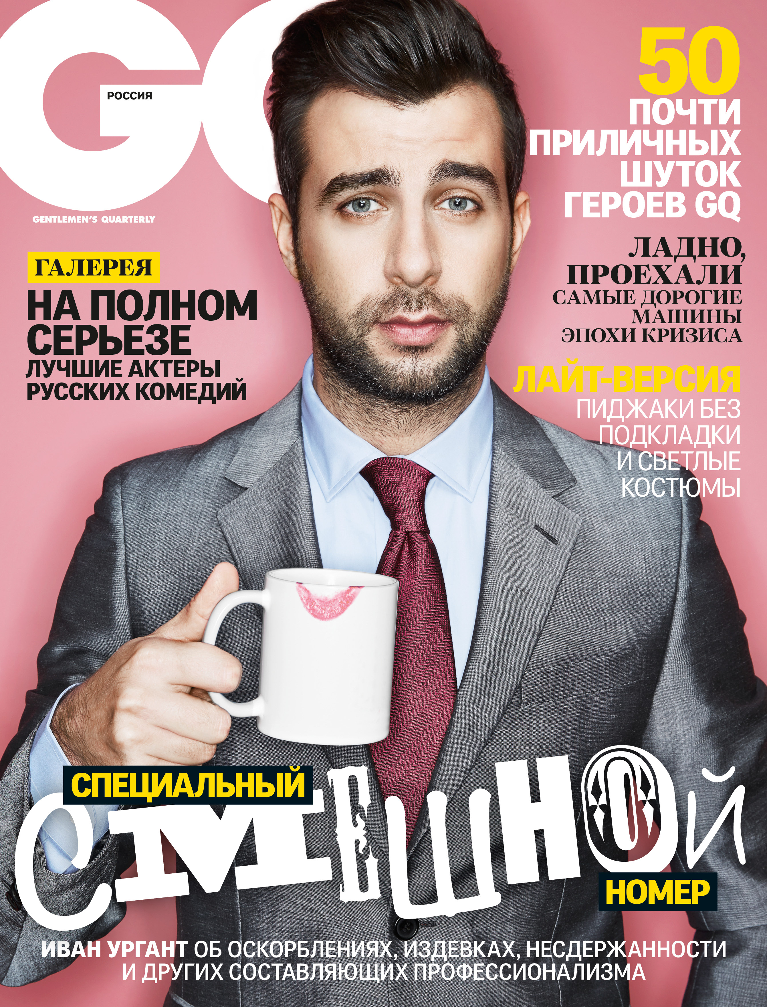 Ivan Urgant Covers May 2015 GQ Russia + Poses for Eccentric Shoot