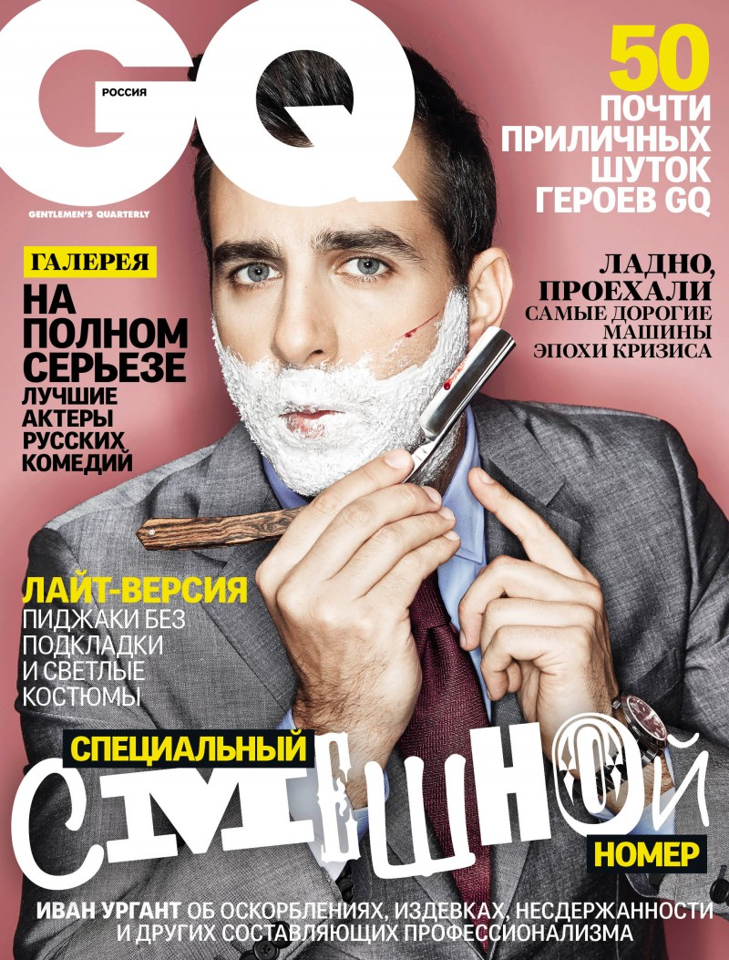 Ivan Urgant shaves the for the May 2015 cover of GQ Russia.