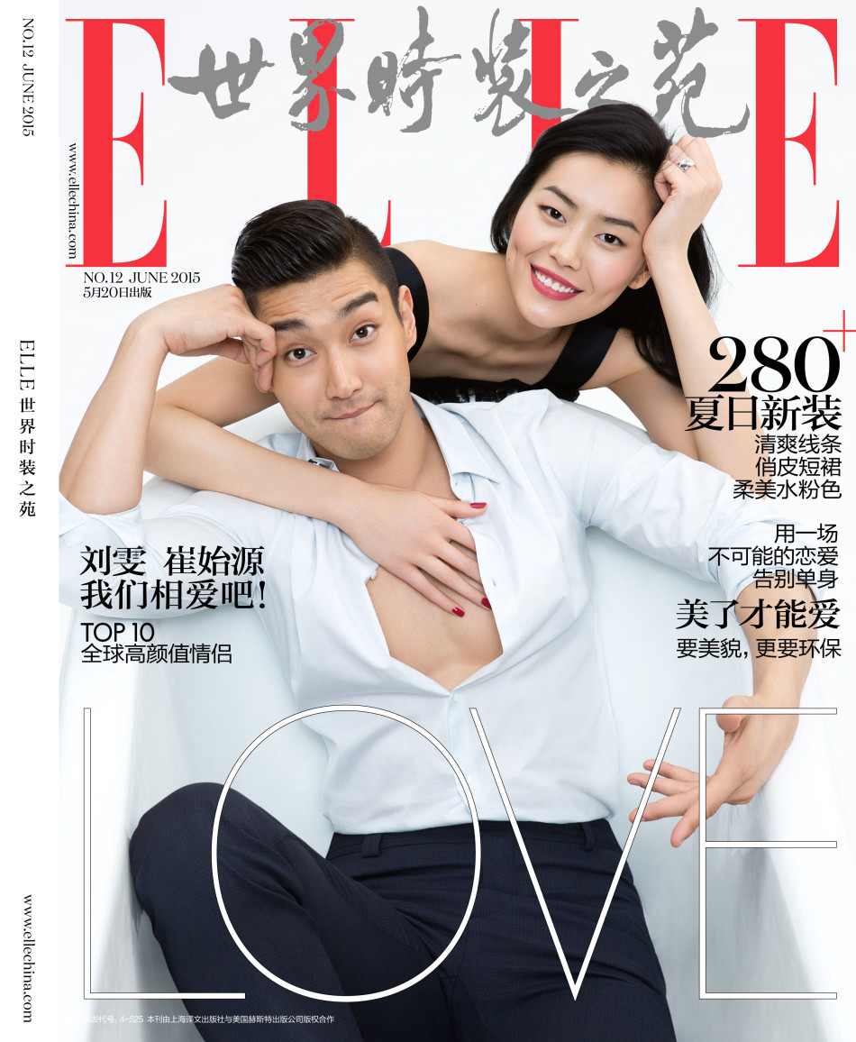 Choi Si-won Joins Liu Wen for Elle China June 2015 Cover Shoot